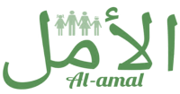 Al-Amal School Logo