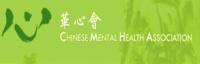 Chinese Mental Health Association Logo