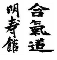 Aikido Calligraphy